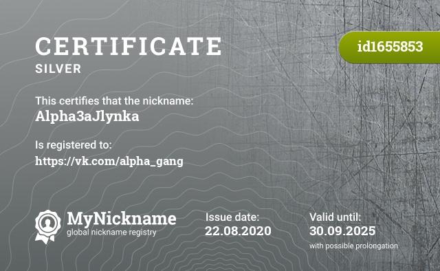 Certificate for nickname Alpha3aJlynka is registered to: https://vk.com/alpha_gang