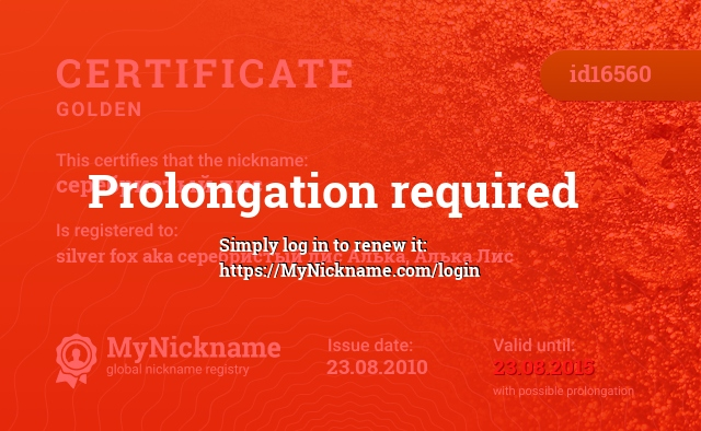 Certificate for nickname серебристый лис is registered to: silver fox aka серебристый лис Алька, Алька Лис