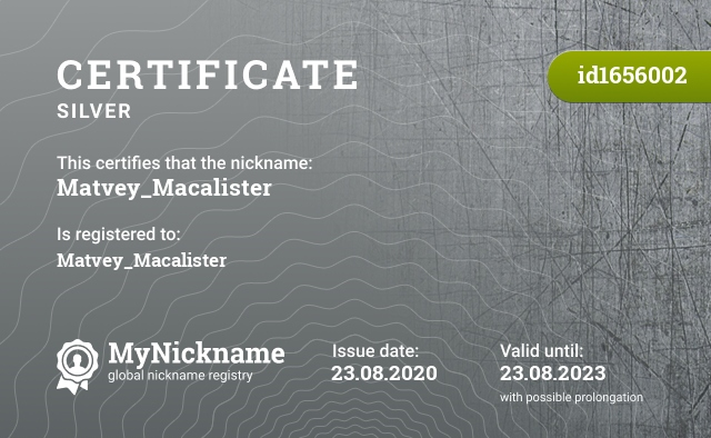 Certificate for nickname Matvey_Macalister is registered to: Matvey_Macalister