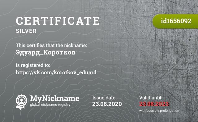 Certificate for nickname Эдуард_Коротков is registered to: https://vk.com/korotkov_eduard