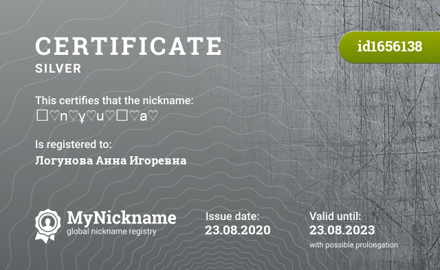 Certificate for nickname ₳♡n♡ұ♡u♡ⱦ♡a♡ is registered to: Логунова Анна Игоревна
