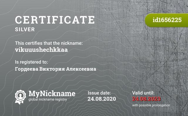 Certificate for nickname vikuuushechkkaa is registered to: Гордеева Виктория Алексеевна