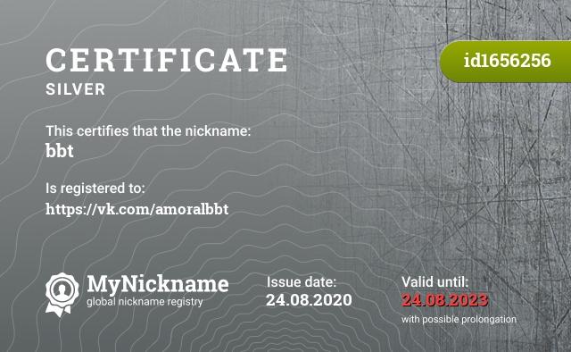 Certificate for nickname bbt is registered to: https://vk.com/amoralbbt