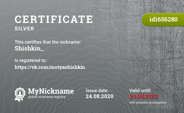 Certificate for nickname Shishkin_ is registered to: https://vk.com/motyashishkin
