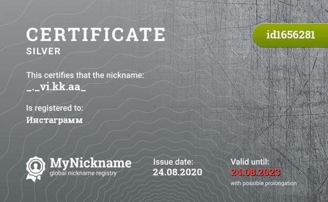 Certificate for nickname _._vi.kk.aa_ is registered to: Инстаграмм