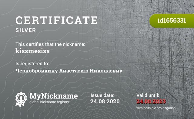 Certificate for nickname kissmesiss is registered to: Чернобровкину Анастасию Николаевну