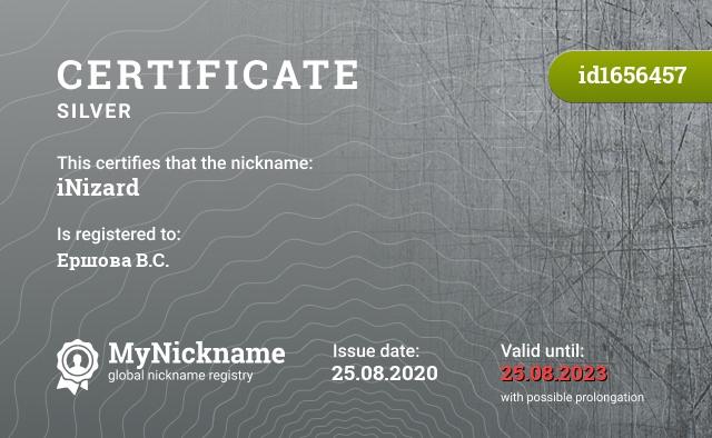 Certificate for nickname iNizard is registered to: Ершова В.С.