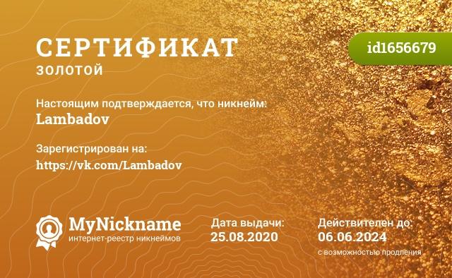 Сертификат на никнейм Lambadov, зарегистрирован на https://vk.com/Lambadov