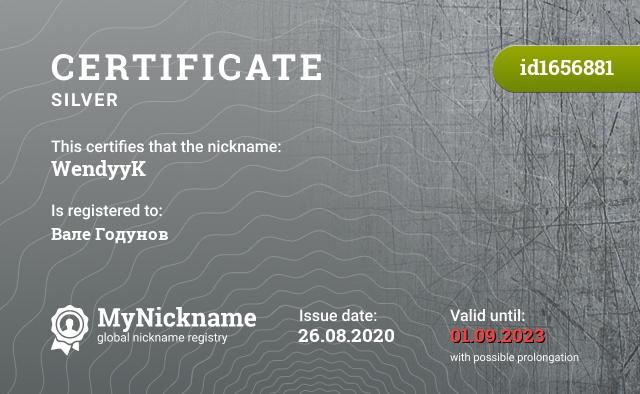 Certificate for nickname WendyyK is registered to: Вале Годунов