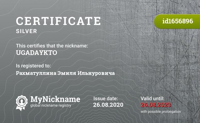 Certificate for nickname UGADAYKTO is registered to: Рахматуллина Эмиля Ильнуровича