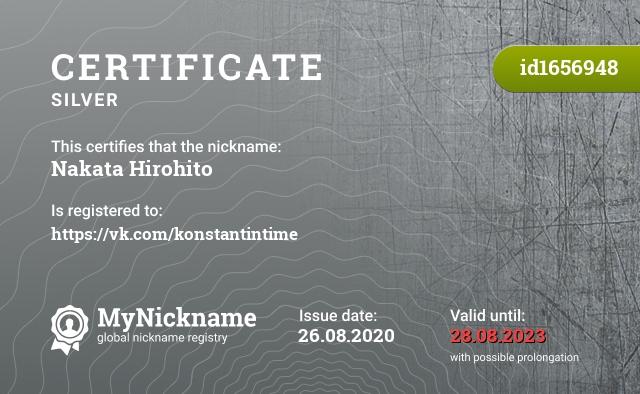 Certificate for nickname Nakata Hirohito is registered to: https://vk.com/konstantintime