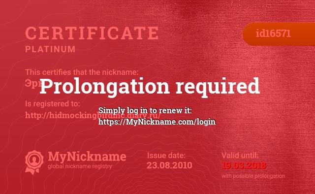 Certificate for nickname Эрь is registered to: http://hidmockingbirdinc.diary.ru/