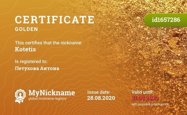 Certificate for nickname Kotetis is registered to: Петухова Антона