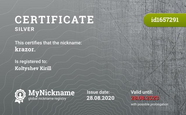 Certificate for nickname krazor. is registered to: Koltyshev Kirill
