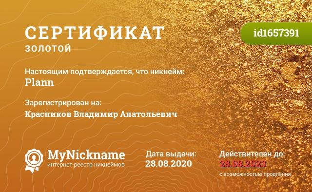 Сертификат на никнейм Plann, зарегистрирован на Красников Владимир Анатольевич