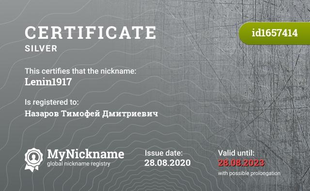 Certificate for nickname Lenin1917 is registered to: Назаров Тимофей Дмитриевич
