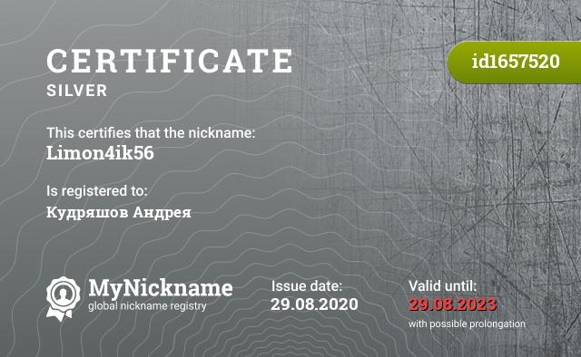 Certificate for nickname Limon4ik56 is registered to: Кудряшов Андрея