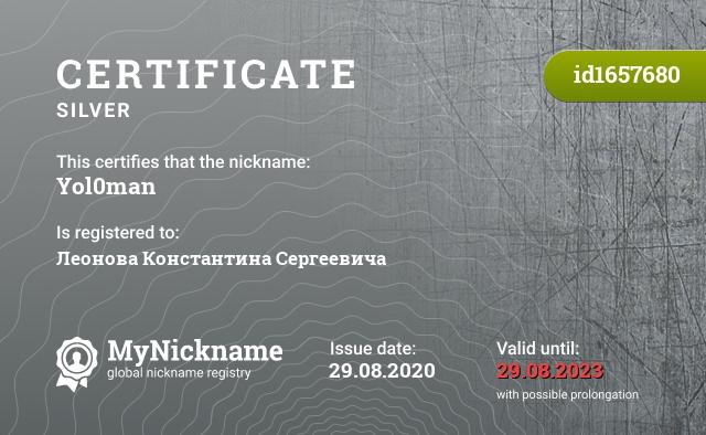 Certificate for nickname Yol0man is registered to: Леонова Константина Сергеевича