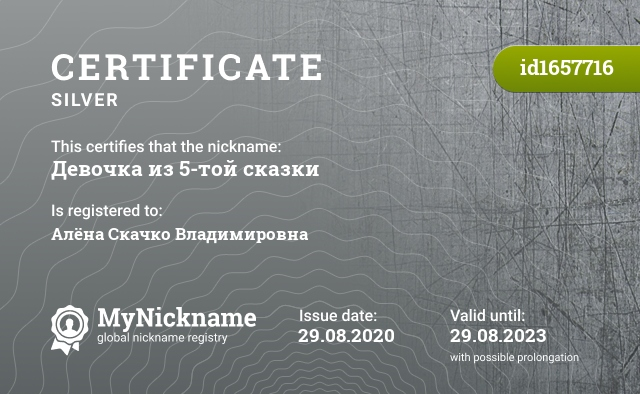 Certificate for nickname Девочка из 5-той сказки is registered to: Алёна Скачко Владимировна