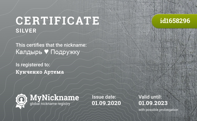 Certificate for nickname Калдырь ♥ Подружку is registered to: Кунченко Артема
