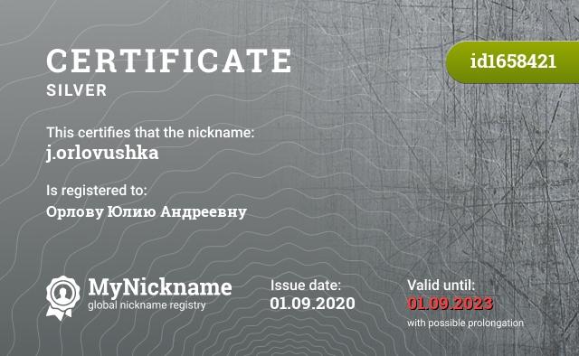 Certificate for nickname j.orlovushka is registered to: Орлову Юлию Андреевну