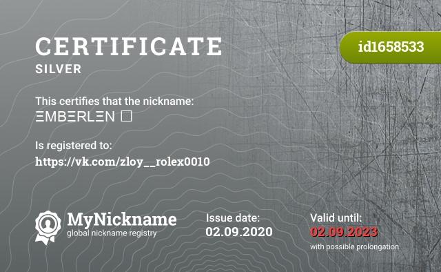 Certificate for nickname ΞMBΞRLΞN ⚚ is registered to: https://vk.com/zloy__rolex0010