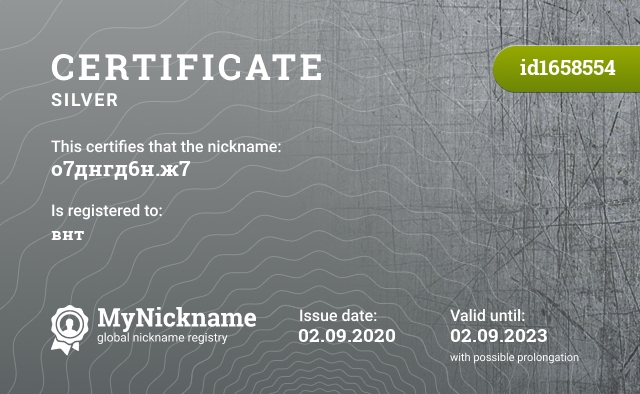 Certificate for nickname о7днгд6н.ж7 is registered to: внт