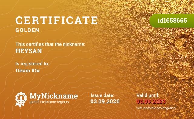 Certificate for nickname HEYSAN is registered to: Лёню Юн