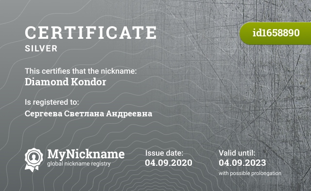 Certificate for nickname Diamond Kondor is registered to: Сергеева Светлана Андреевна