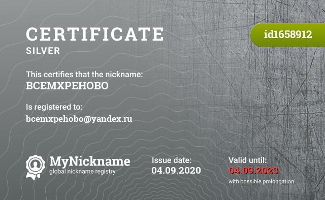 Certificate for nickname BCEMXPEHOBO is registered to: bcemxpehobo@yandex.ru