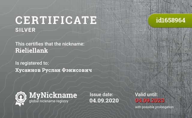 Certificate for nickname Rieliellank is registered to: Хусаинов Руслан Фэнисович