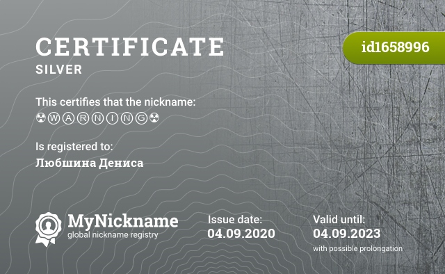 Certificate for nickname ☢ⓌⒶⓇⓃⒾⓃⒼ☢ is registered to: Любшина Дениса