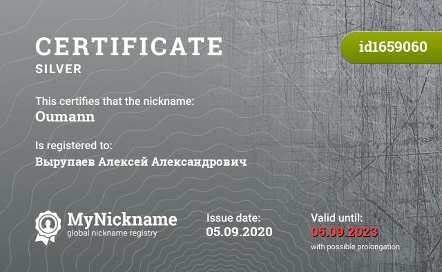 Certificate for nickname Oumann is registered to: Вырупаев Алексей Александрович