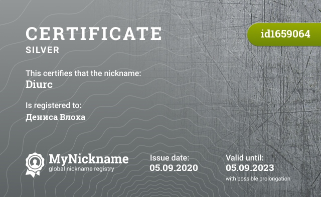 Certificate for nickname Diurc is registered to: Дениса Влоха