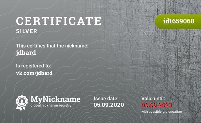 Certificate for nickname jdbard is registered to: vk.com/jdbard