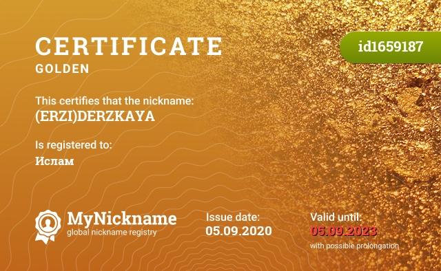 Certificate for nickname (ERZI)DERZKAYA is registered to: Ислам
