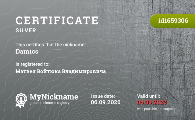 Certificate for nickname Damics is registered to: Матвея Войтюка Владимировича