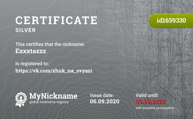 Certificate for nickname Exxxtazzz is registered to: https://vk.com/zhuk_na_svyazi
