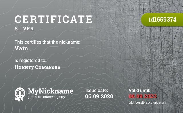Certificate for nickname Vain. is registered to: Никиту Симакова