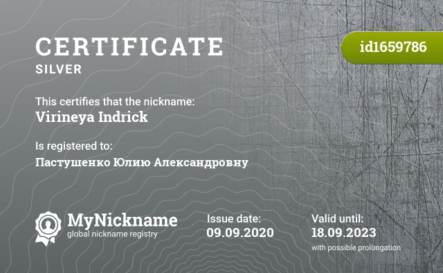 Certificate for nickname Virineya Indrick is registered to: Пастушенко Юлию Александровну