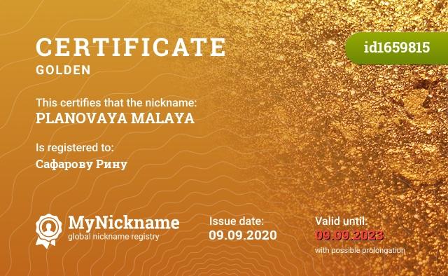 Certificate for nickname PLANOVAYA MALAYA is registered to: Сафарову Рину