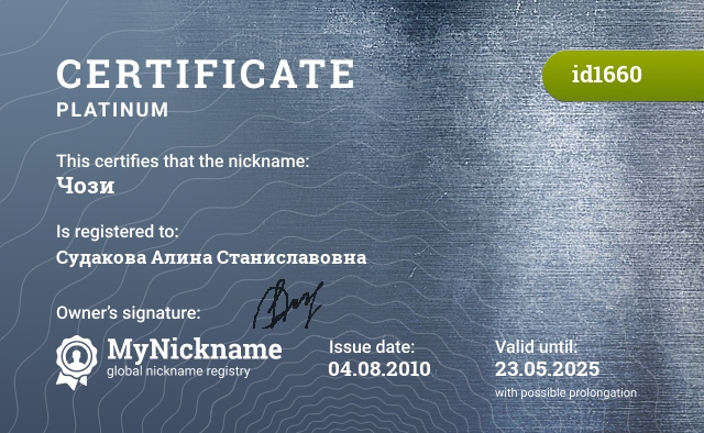 Certificate for nickname Чози is registered to: Судакова Алина Станиславовна