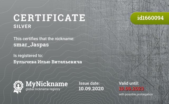 Certificate for nickname smar_Jaspas is registered to: Булычева Илью Витальевича