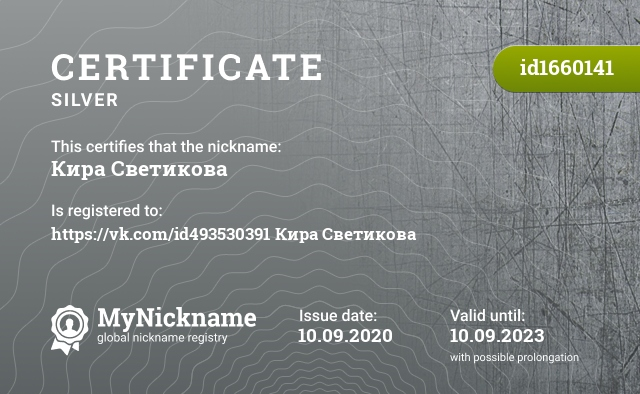 Certificate for nickname Кира Светикова is registered to: https://vk.com/id493530391 Кира Светикова