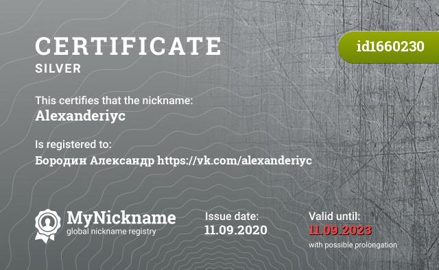 Certificate for nickname Alexanderiyc is registered to: Бородин Александр https://vk.com/alexanderiyc