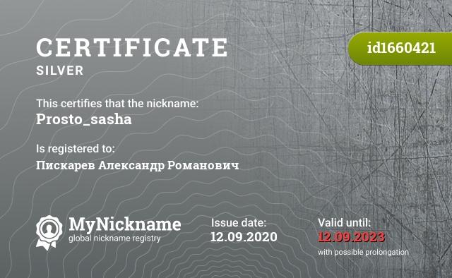 Certificate for nickname Prosto_sasha is registered to: Пискарев Александр Романович