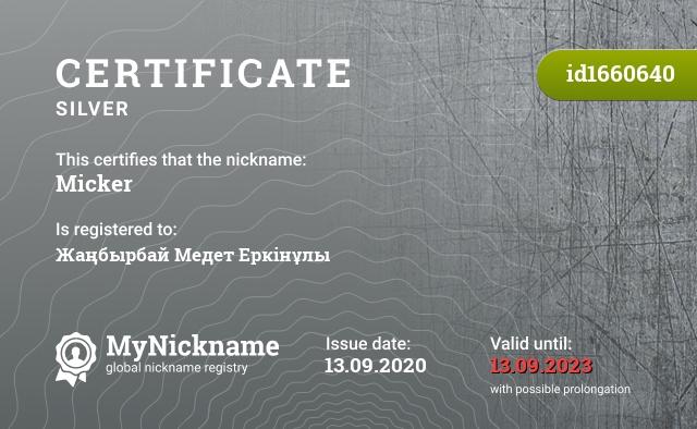 Certificate for nickname Micker is registered to: Жаңбырбай Медет Еркінұлы