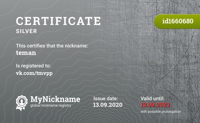 Certificate for nickname teman is registered to: vk.com/tmvpp
