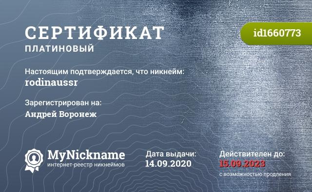 Сертификат на никнейм rodinaussr, зарегистрирован на Андрей Воронеж