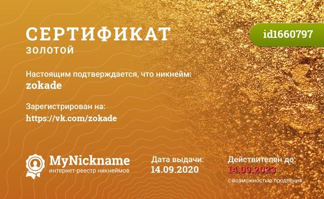 Сертификат на никнейм zokade, зарегистрирован на https://vk.com/zokade